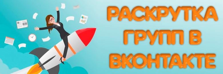 фриланс продвижение групп вконтакте