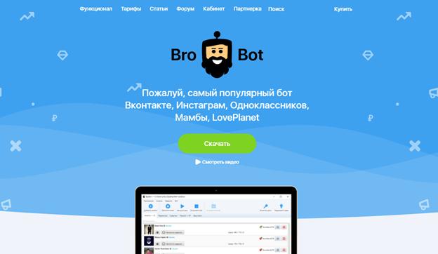 Программа БроБот для продвижения паблика ВКонтакте