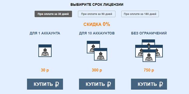 Качаем СоБот с оф сайта для раскрутки своего паблика