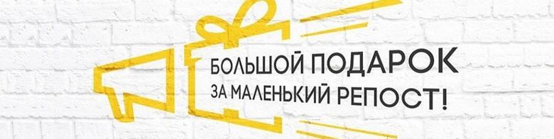 Проводим розыгрыши за репосты в ВКонтакте: зачем нужны конкурсы