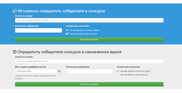 Выбираем время проведения конкурса ВКонтакте