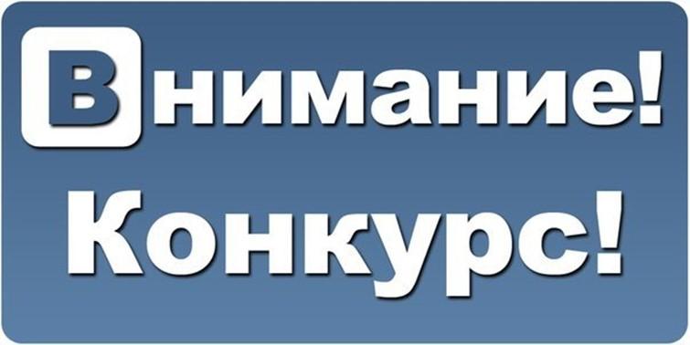 Какая программа для проведения конкурса ВКонтакте есть