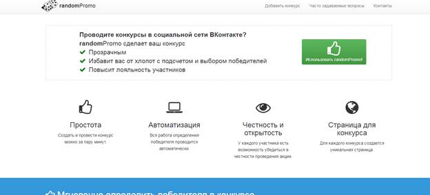 RandomPromo для проведения конкурсов ВКонтакте