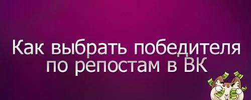 Как найти победителя по репостам в ВКонтакте