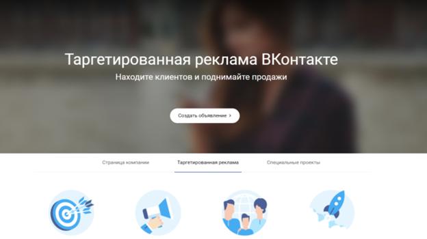 Таргетированная реклама ВКонтакте: как использовать и зачем она нужна