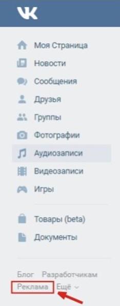 Как попасть в рекламный кабинет в ВКонтакте
