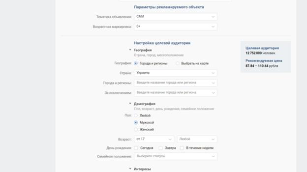 Как настроить таргетинг в рекламном кабинете ВКонтакте