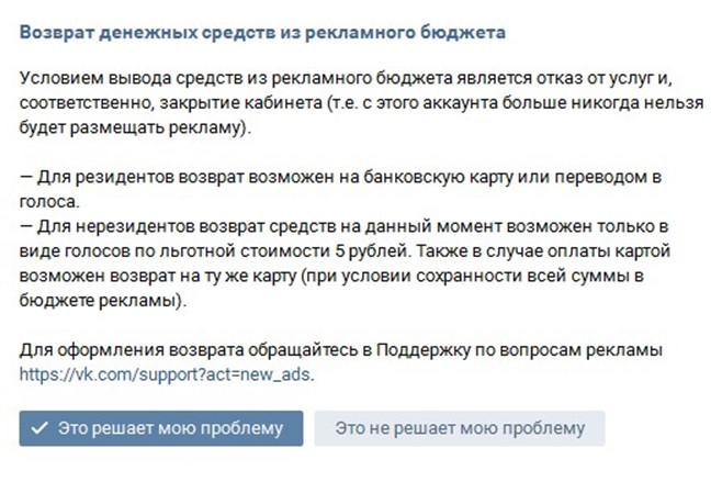 Как вывести или вернуть деньги из рекламного кабинета ВКонтакте