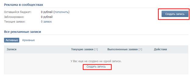 ВКонтакте реклама в сообществах: как создать запись