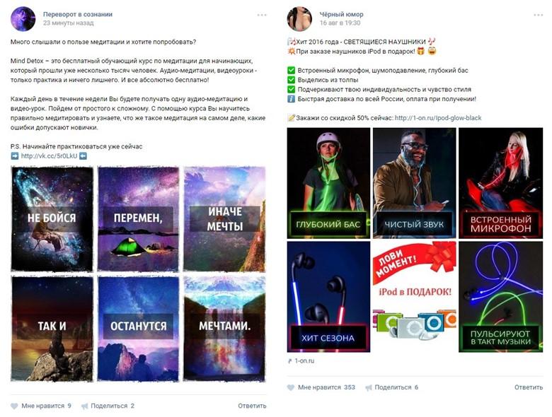 Что можно рекламировать в сети ВКонтакте?