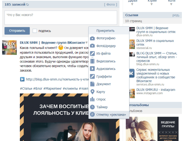 Что можно делать с рекламной записью ВКонтакте?