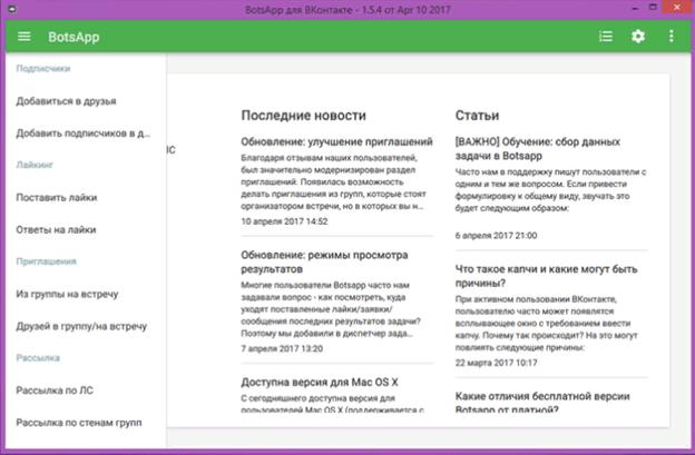 BotsApp - бесплатный софт ВК для автоматизации рутинных задач