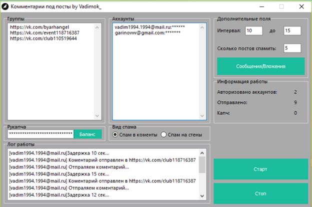 by Vadimok_ - это бесплатная программа для размещения комментариев