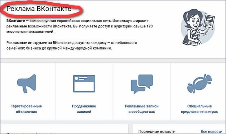 Плюсы рекламы ВКонтакте - она приносит результаты