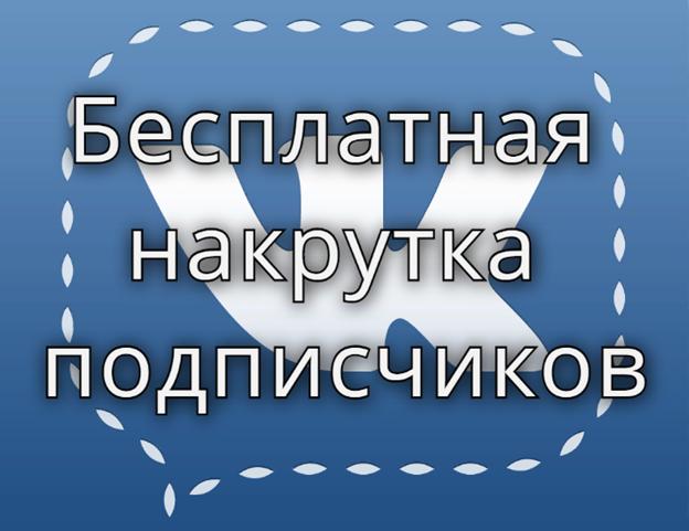 Бесплатная накрутка подписчиков ВКонтакте с помощью программ