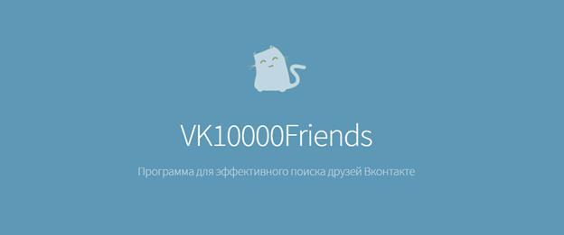 Скачиваем программу VK10000Friends с официального сайта и запускаем установку