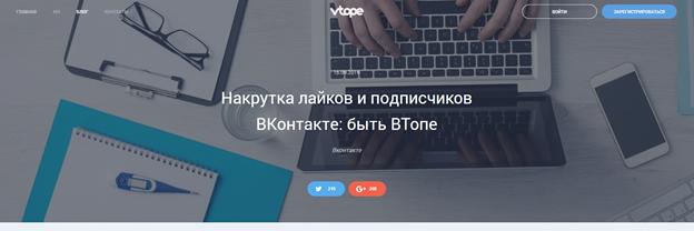 Программа ВТопе для накрутки подписчиков ВКонтакте