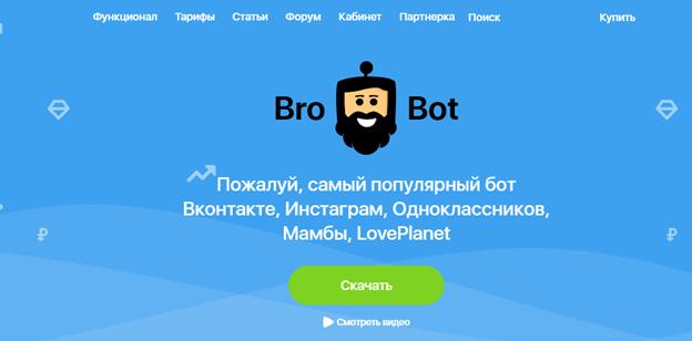 Качаем БроБот с официального сайта