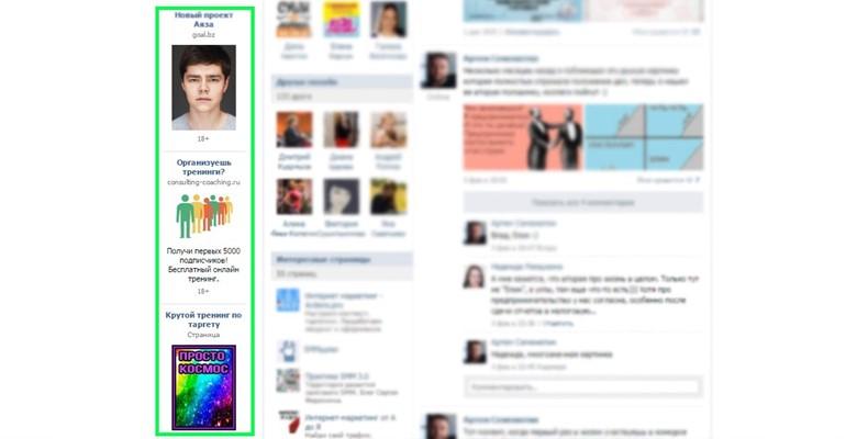 Таргетированная реклама сообщества ВКонтакте поможет привлечь целевую аудиторию