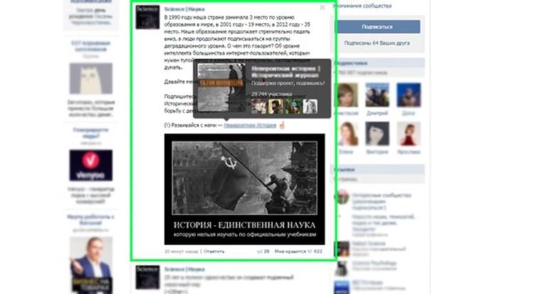 При рекламе соообщества ВКонтакте важно продумывать все моменты