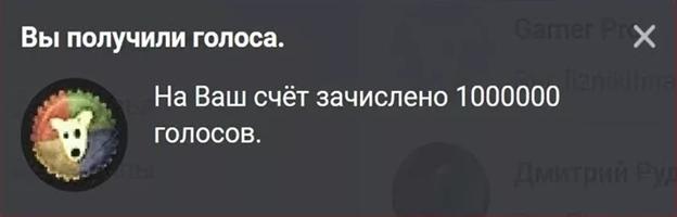 Зачем нужны голоса ВКонтакте и где они используются