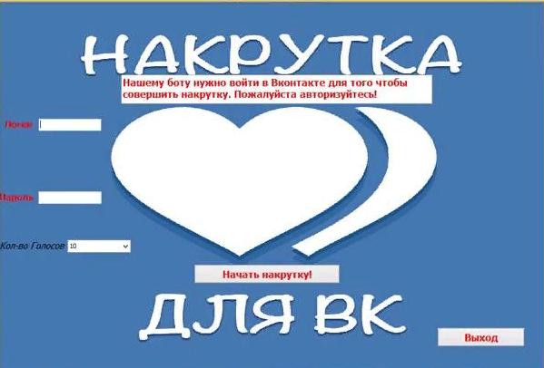 Софт для накрутки голосов ВКонтакте и его особенности