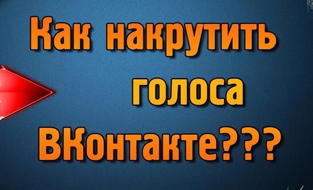 Программы для накрутки голосов ВКонтакте и где их взять