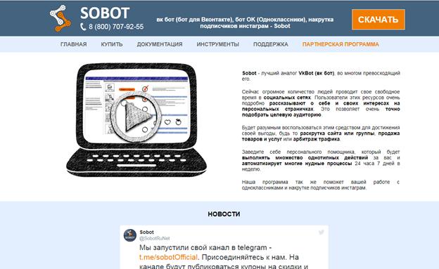 SOBOT - это лучший аналог ВК бота
