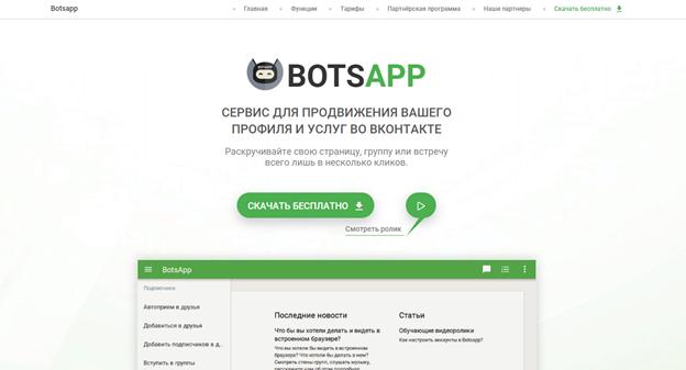 BotsApp - это сервис для продвижения профиля и услуг ВК