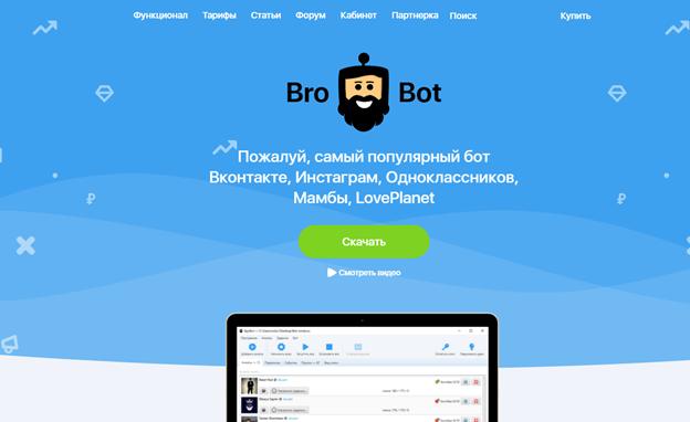 БроБот - популярный инструмент для накрутки голосов ВК