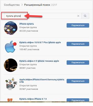 Оптимизируем название группы под поиск ВКонтакте