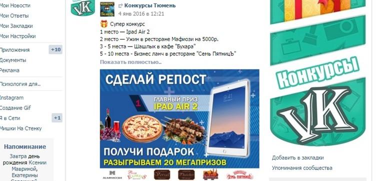 Проводим конкурсы ВКонтакте за репосты