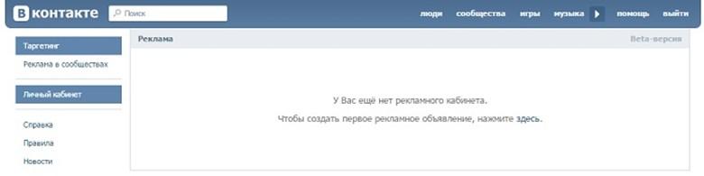 Как рекламировать группы ВКонтакте - пошаговая инструкция