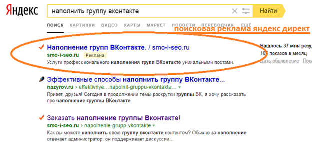 Контекстная реклама в Яндекс для раскрутки группы ВК