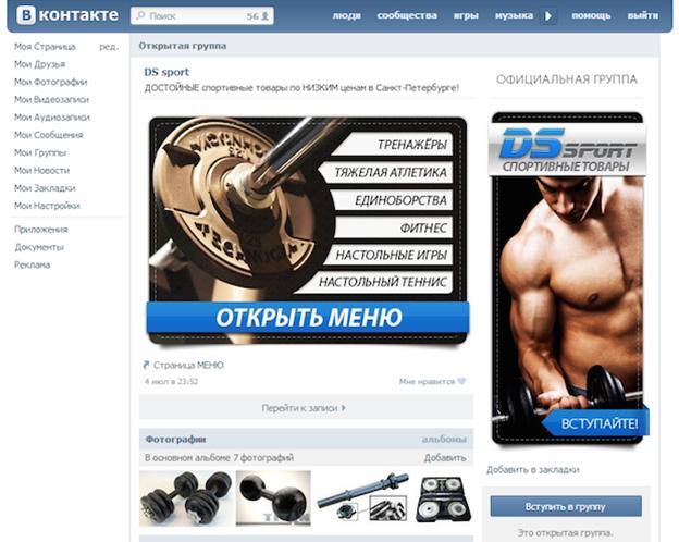 Бесплатная реклама групп ВКонтакте и ее главные особенности