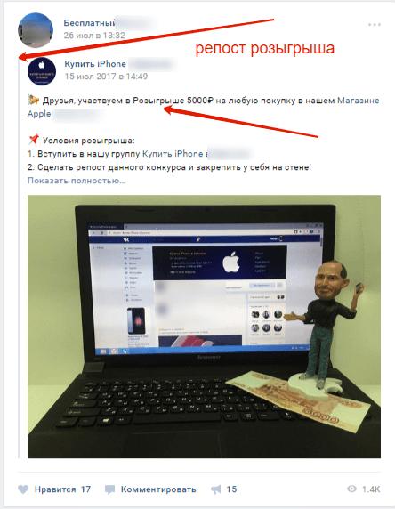 Продвижение ВКонтакте с помощью конкурсов и репостов