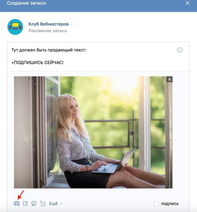Как рекламировать группу ВК бесплатно - инструкция