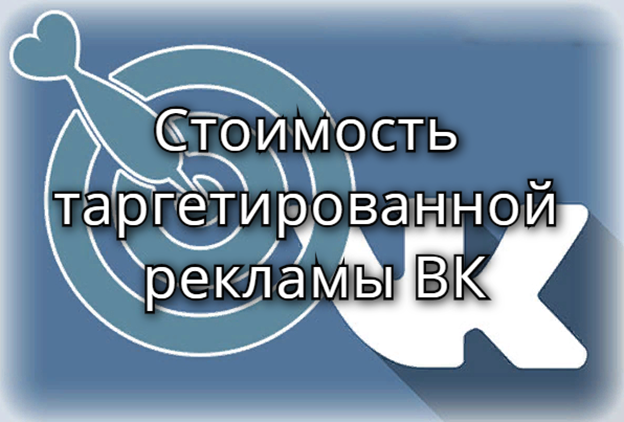 Стоимость таргетированной рекламы ВКонтакте от чего зависит и как купить