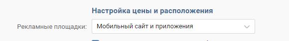 Выбираем площадки для рекламой записи ВКонтакте
