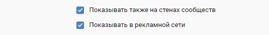 Выбираем места, где будет отображаться реклама ВКонтакте