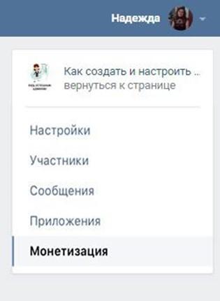 Монетизация пабликов ВКонтакте