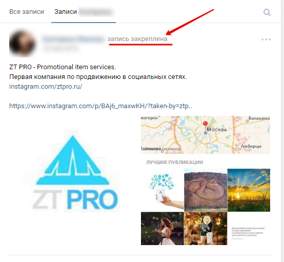 Закрепляем бесплатную рекламу ВК на собственной странице