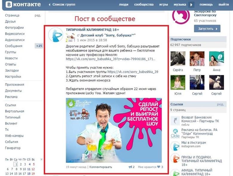 используем вирусный маркетинг в качестве free рекламы ВК