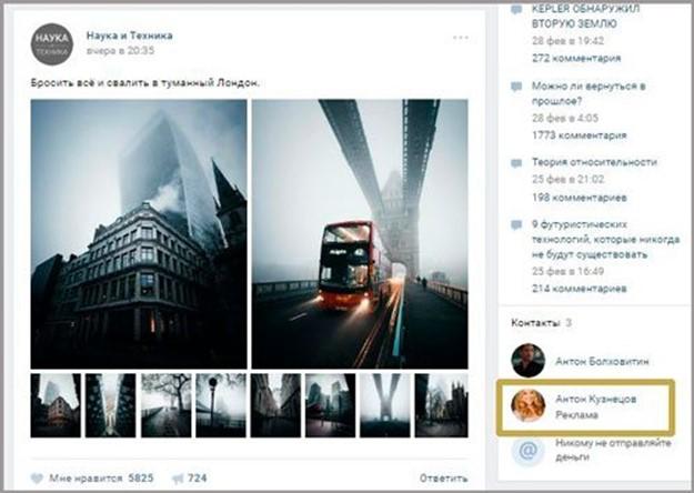 Инструкция по созданию бесплатной рекамы ВКонтакте, плюс размещение