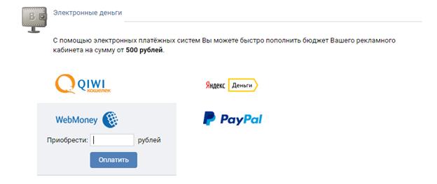 "Вводим сумму и нажимаем кнопку ""Оплатить за рекламу ВК"""