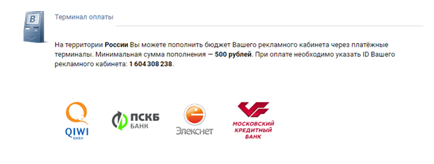Оплата рекламы ВК через терминалы