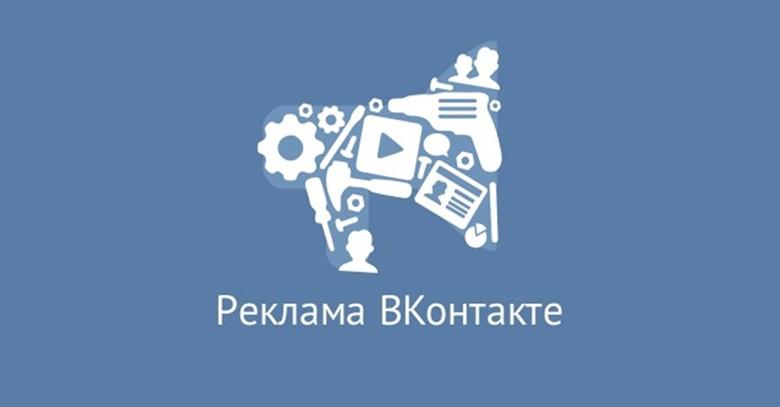 Зачем размещать рекламу ВКонтакте, какие возможности даёт таргет