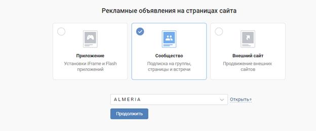 Выбираем тип рекламного объявления ВКонтакте - приложение, сообщество, внешний сайт
