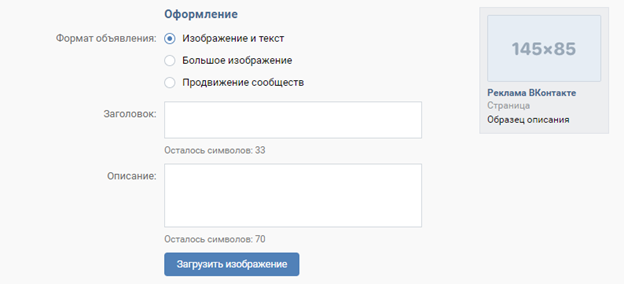 Оформпляем объявление ВКонтакте, пишем заголовок, делаем описание и фото