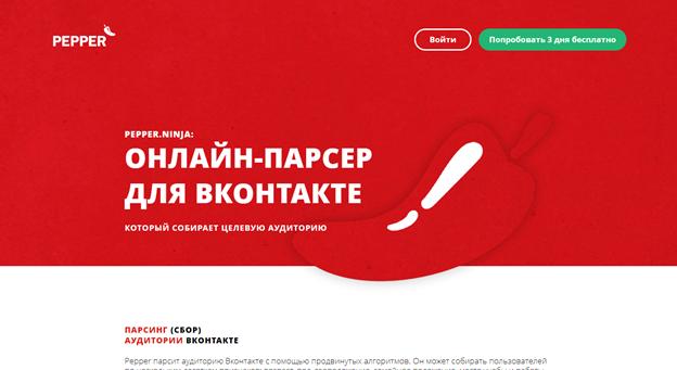 Работаем с онлайн-парсером для ВКонтакте